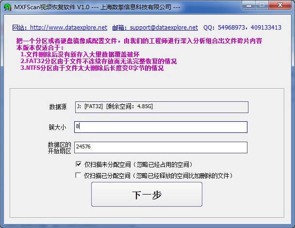 MXFScan松下P2卡MXF视频恢复软件截图2