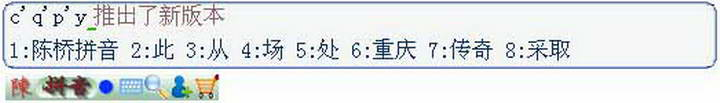 陈桥拼音截图2
