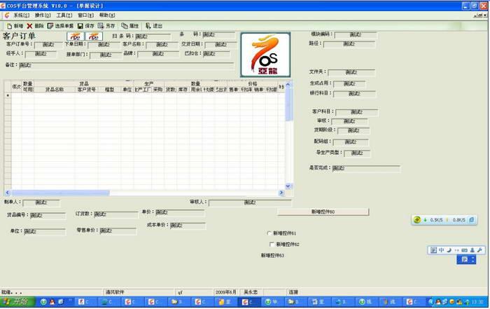 亚龙免费软件开发平台截图2