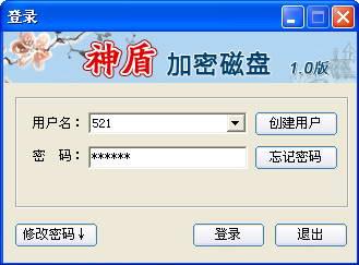 神盾文件夹加密软件截图2