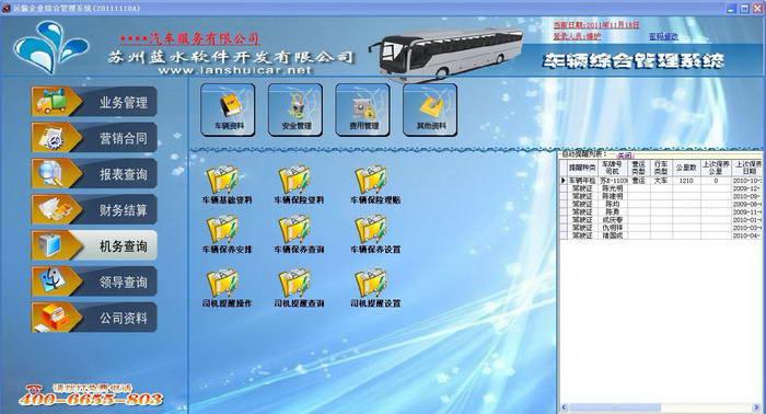旅游车队管理软件截图2