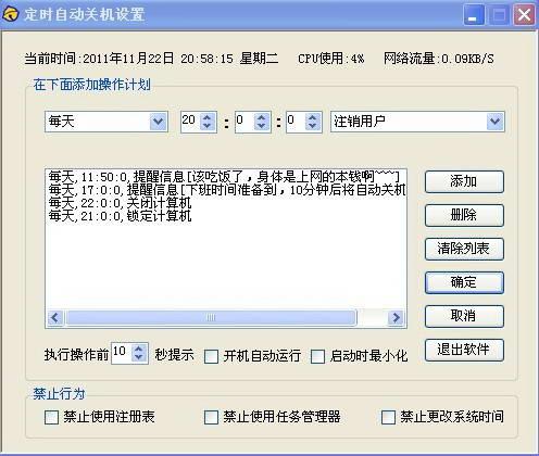 雪狼电脑定时自动关机软件截图1