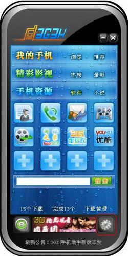 3G生活助手截图1