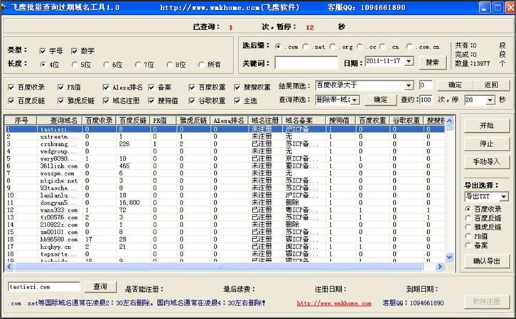 飞鹰批量查询过期域名工具