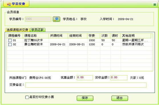 易友学员管理软件系统截图1