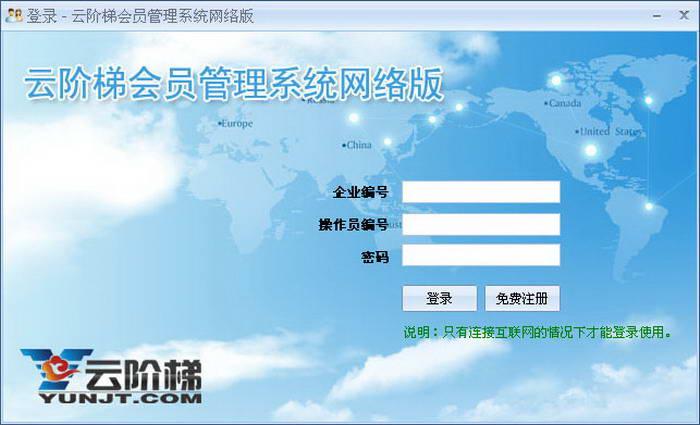 云阶梯会员管理系统网络版