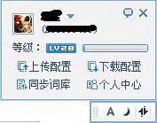 QQ拼音輸入法截圖1