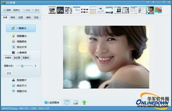 QQ影像截图2