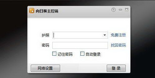向日葵远程控制端 for Linux截图1