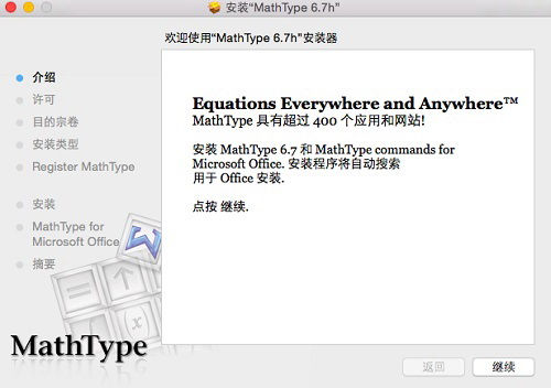MathType截图1