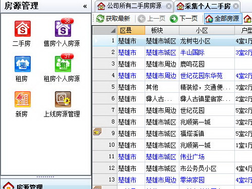 梵讯房屋管理系统截图1