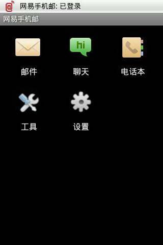 网易手机邮 For Android 1.6截图1