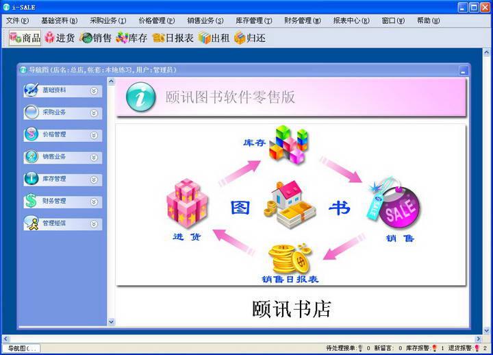 颐讯图书软件零售版(win7专版)截图1