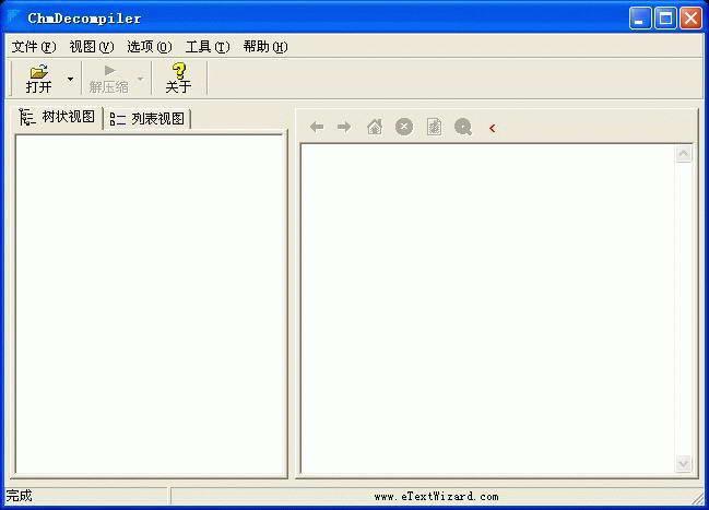chm电子书批量反编译器 ChmDecompiler截图1