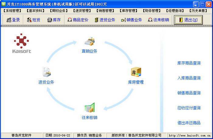 开龙IT1000商务管理系统截图1