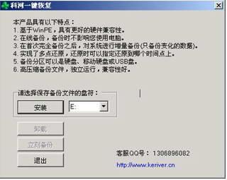 科河一键恢复(XPPE专业版)截图1