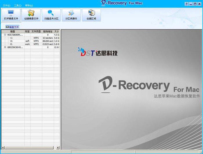 达思苹果MAC数据恢复软件D-Recovery For Mac截图1