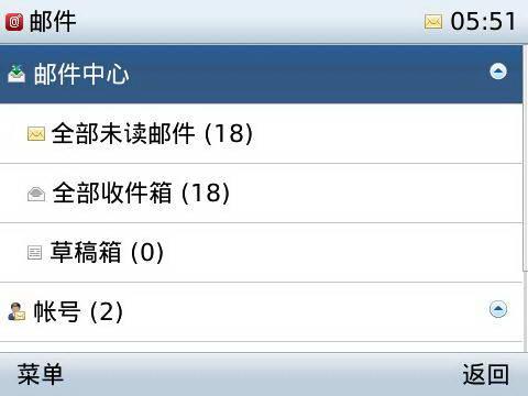 网易手机邮 For blackberry 4.5截图1