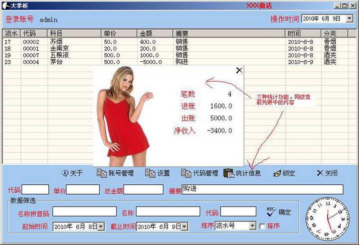 记账软件截图1