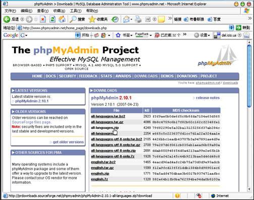 phpMyAdmin For Linux截图1