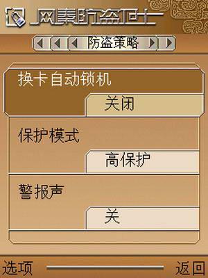 网秦手机防盗卫士截图1