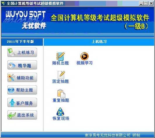 无忧全国计算机等级考试超级模拟软件_一级B