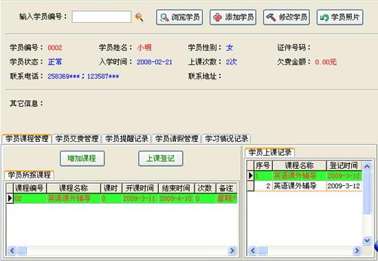 天意学校管理系统截图1