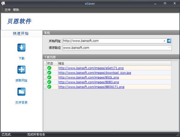 网页图片保存工具eSaver截图1