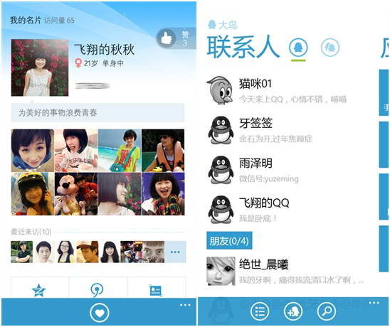 腾讯QQ For WP截图1