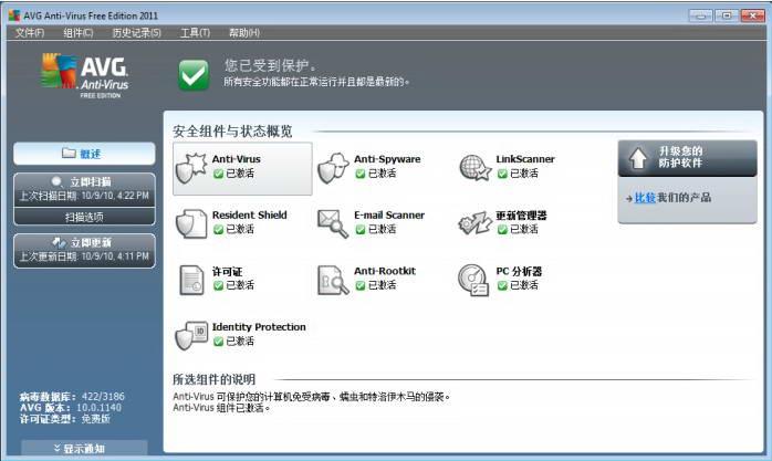 AVG Internet Security截图1