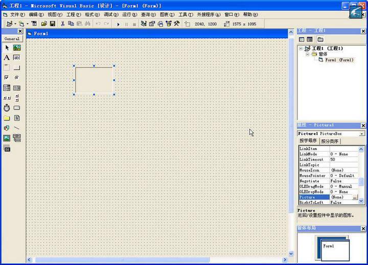 Visual Basic截图1