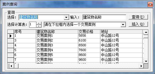 江城房地产估价系统截图2