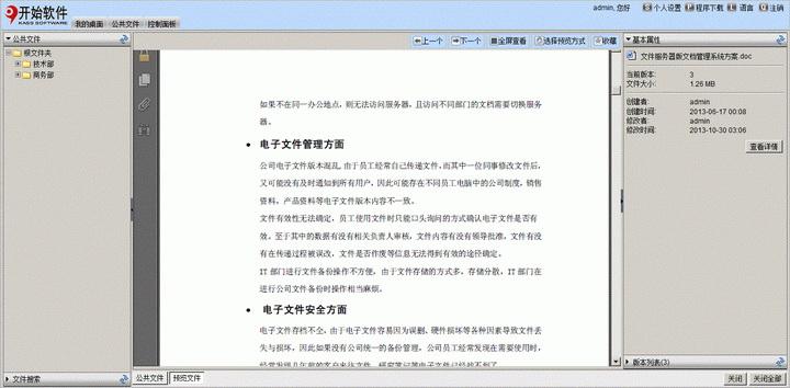 KASS文档管理系统截图2