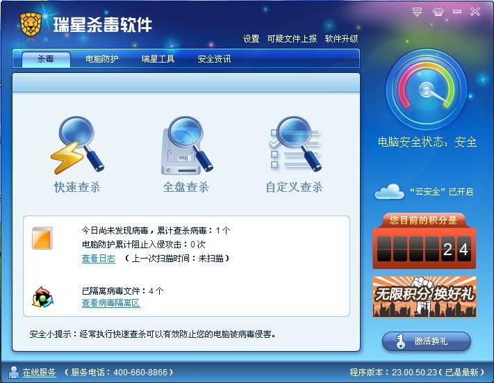 瑞星杀毒软件2017华军专版(免费)截图2
