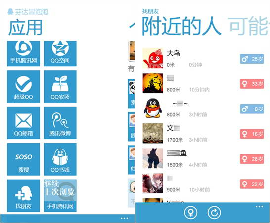 腾讯QQ For WP截图2