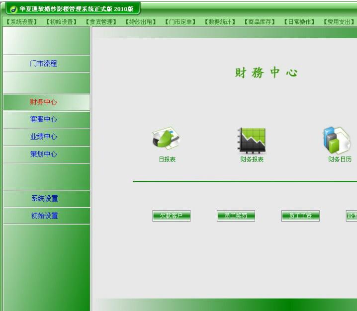 华夏通软婚纱影楼管理软件截图2