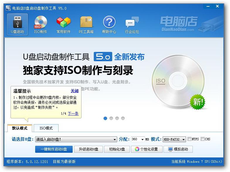 电脑店超级U盘启动盘制作工具(UD+ISO二合一版)截图1