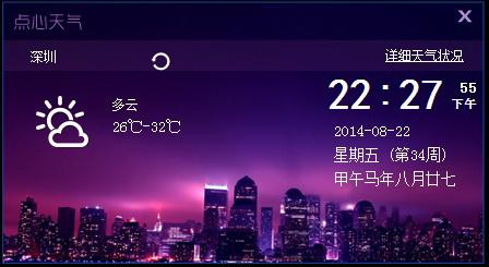 点心天气截图1