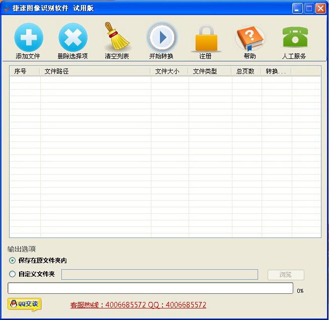 捷速图像识别软件免费版截图1