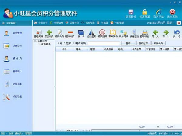小旺星会员积分管理软件截图1