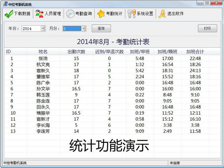 中控考勤机软件截图1