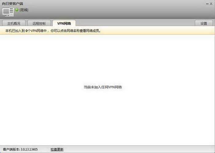 向日葵控制端 For Mac截图1