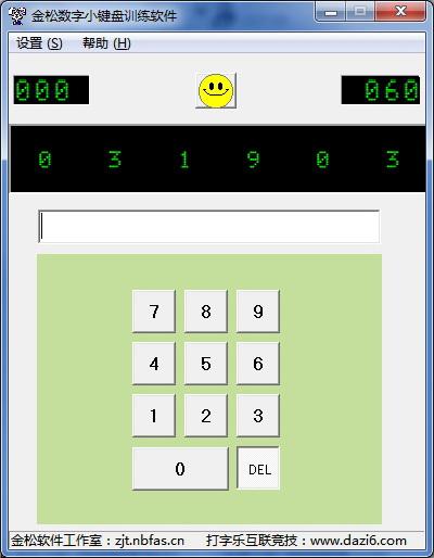 金松数字小键盘指法训练软件截图1