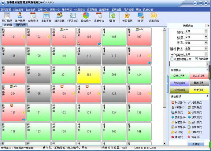 百事通酒店管理软件截图1