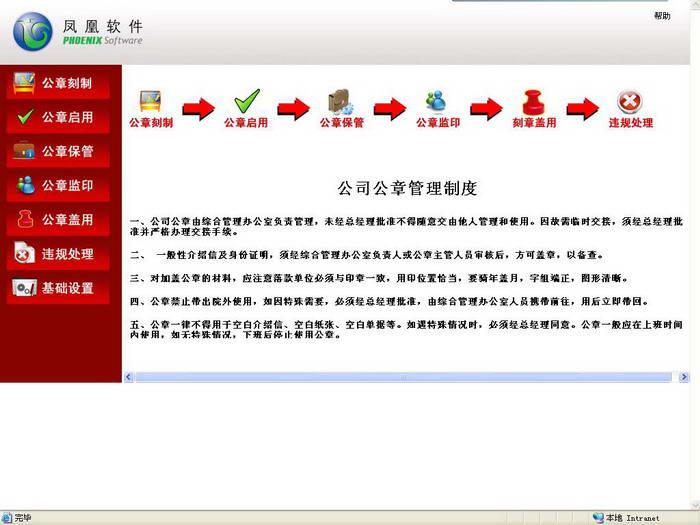 凤凰公章管理系统截图1