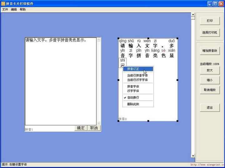 拼音卡片打印软件截图1