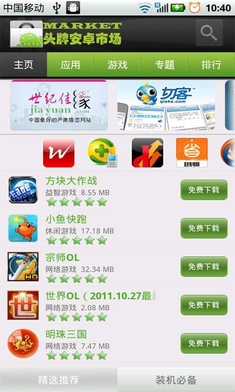 头牌游戏库 For Android截图1