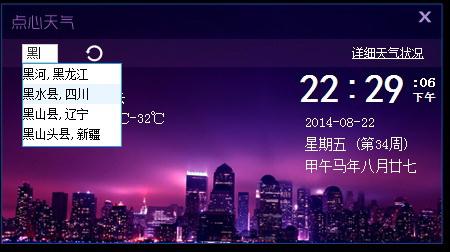 点心天气截图2