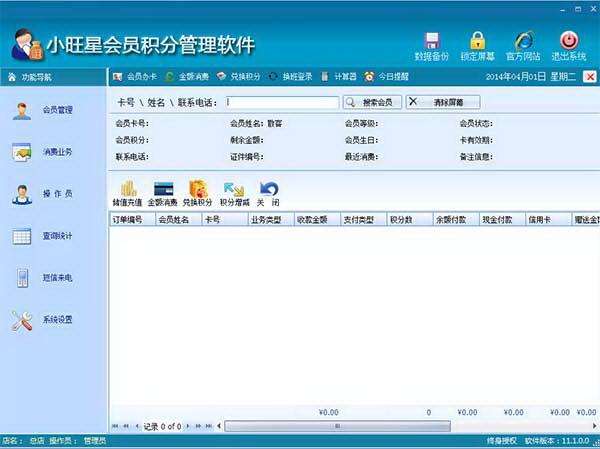 小旺星会员积分管理软件截图2