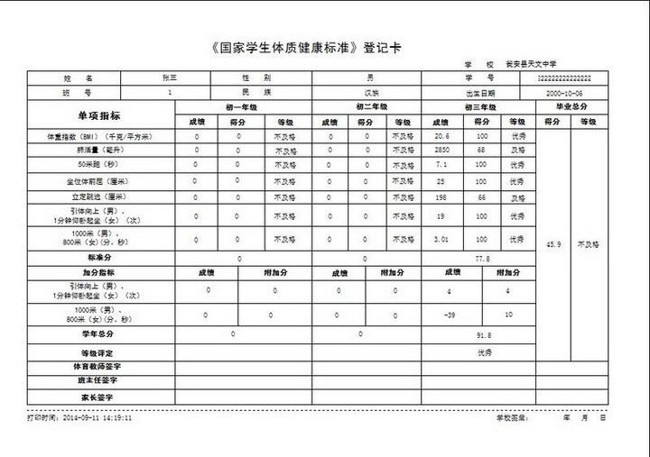 初中体育成绩管理系统截图2